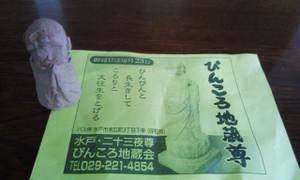 Img_20140323_112056